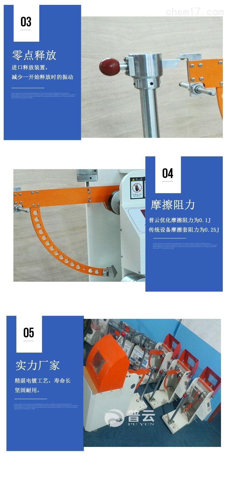 深圳普云PY-H617纸箱纸板戳穿强度仪