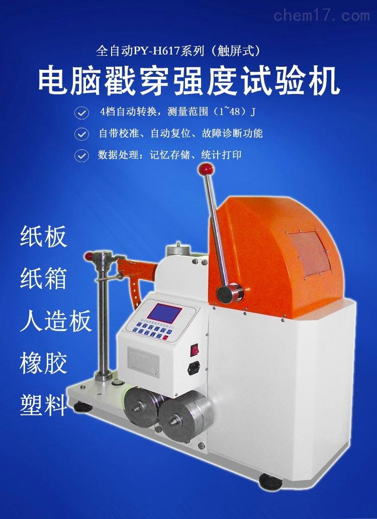 深圳普云PY-H617<strong><strong>纸箱纸板戳穿强度试验机</strong></strong>厂家价格