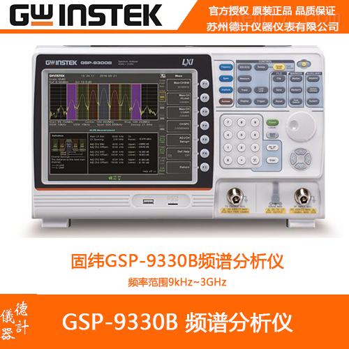 固纬GSP-9330B频谱分析仪