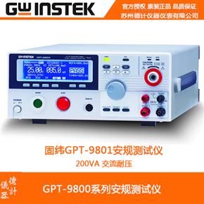 固纬GPT-9801安规测试仪