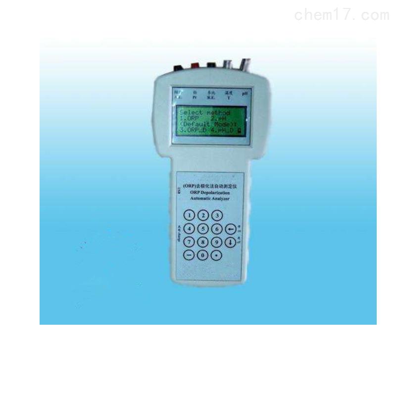 氧化还原电位(ORP)去极化法自动测定仪