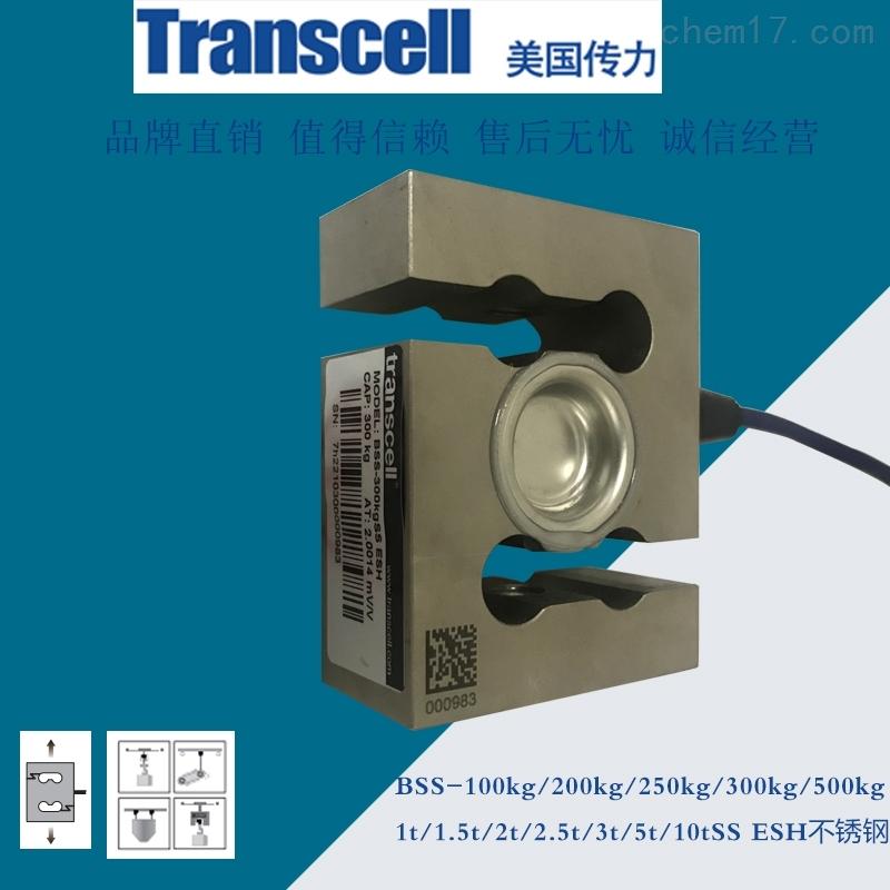 美国传力全新不锈钢传感器BSS-750KgSS ESH