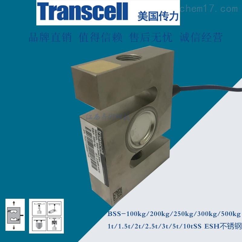 美国传力不锈钢S型传感器BSS-2.5tSS ESH