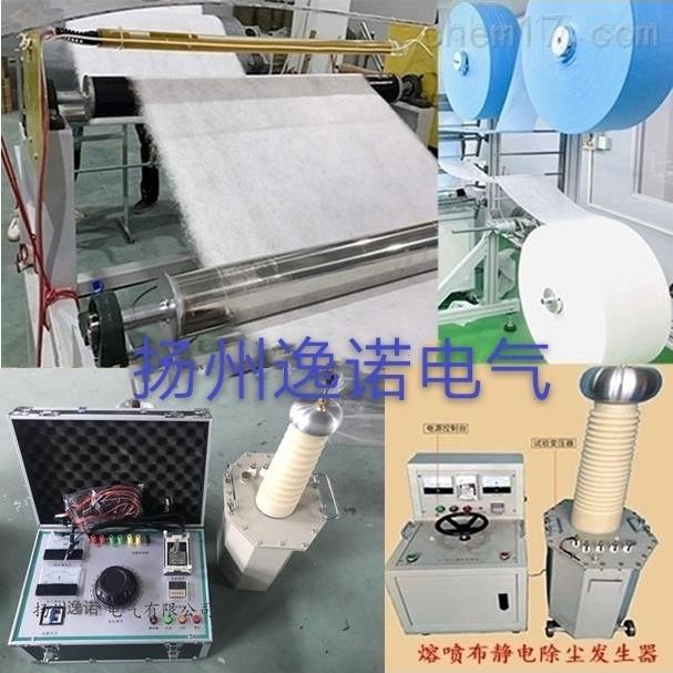 120KV熔喷布驻级加静电产生装置