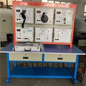 YUY-7085汽车传感器系统综合实训考核示教板