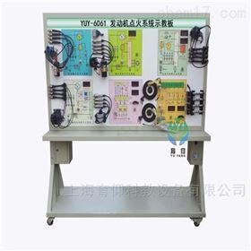 YUY-6079发动机点火系统示教板(四种点火方式)