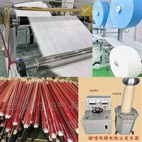 SHHZYD-II熔喷布静电驻极装置成套设备