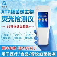 GLP-ATP细菌检测仪生物
