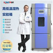 广东高低温恒温试验设备 恒温恒湿实验机