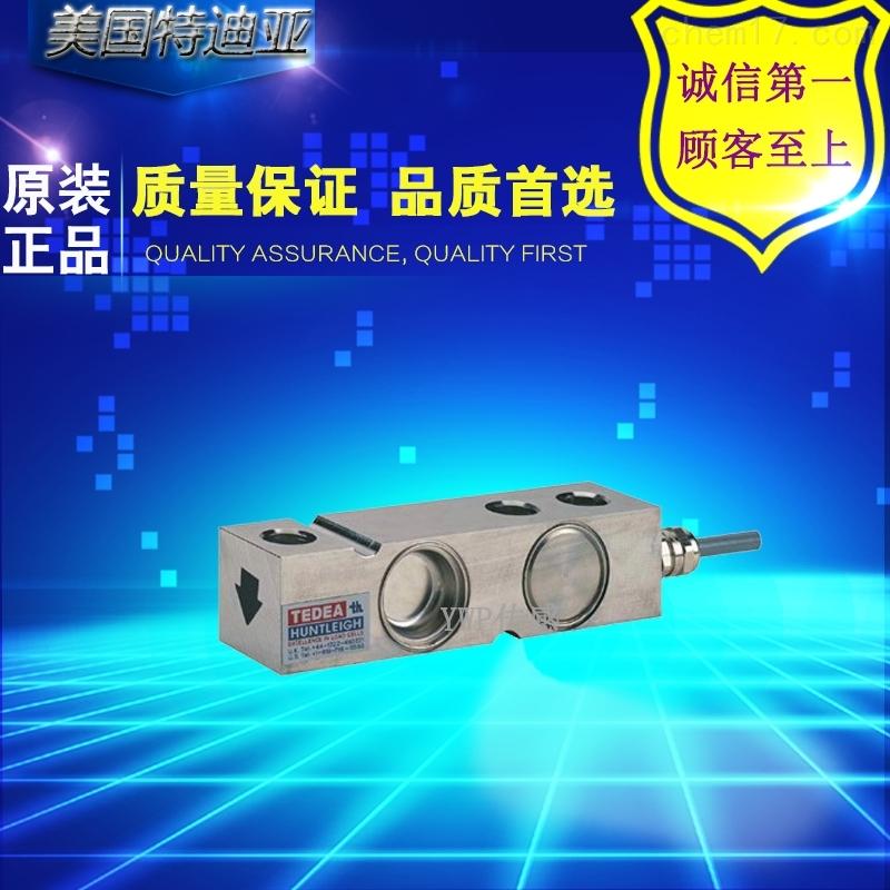 威世特迪亚平台秤配料秤传感器3510-1000lb