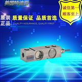 特迪亚不锈钢料斗秤称重传感器3510-2500lb