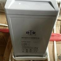GFM-400双登铅酸蓄电池GFM系列