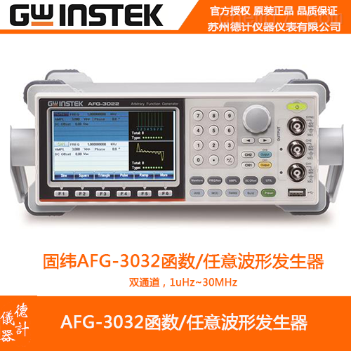 固纬AFG-3032函数任意波形发生器