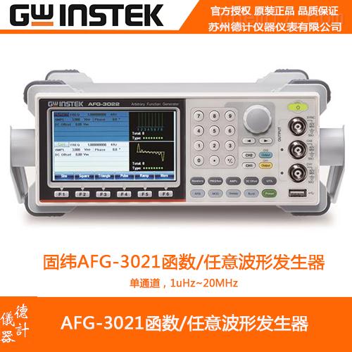固纬AFG-3021函数任意波形发生器