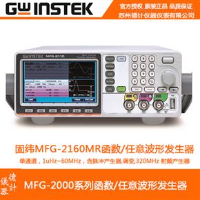 固纬MFG-2160MR函数任意波形发生器