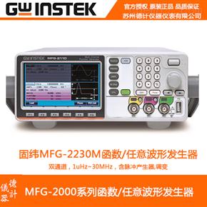 固纬MFG-2230M函数任意波形发生器