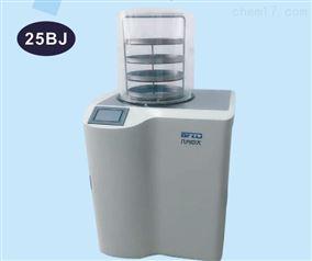 25BJ实验型冷冻干燥机