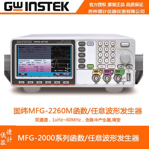 固纬MFG-2260M函数任意波形发生器