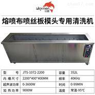 熔噴布噴絲板磨具磨頭超聲波清洗機清洗儀器