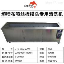 JTS-1072-2200熔喷布喷丝板磨具磨头超声波清洗机清洗仪器