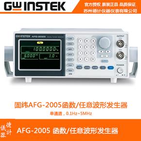 固纬AFG-2005函数任意波形发生器