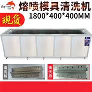 熔噴布噴絲板磨具磨頭超聲波清洗機1.8米