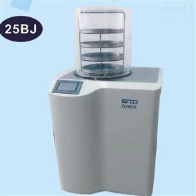 25BJ北京冷冻干燥机