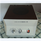 LXJ-A大容量離心機