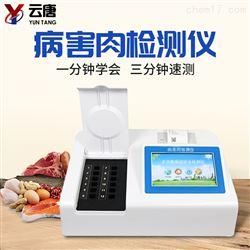 YT-BH12病害肉检测仪厂家