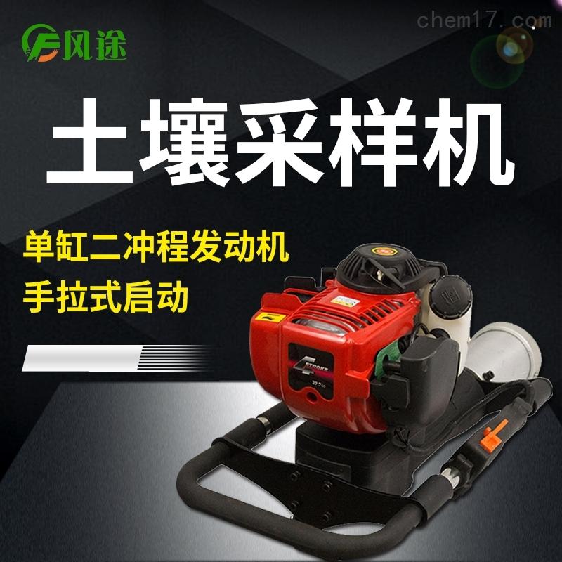 便携式汽油动力土壤取样机