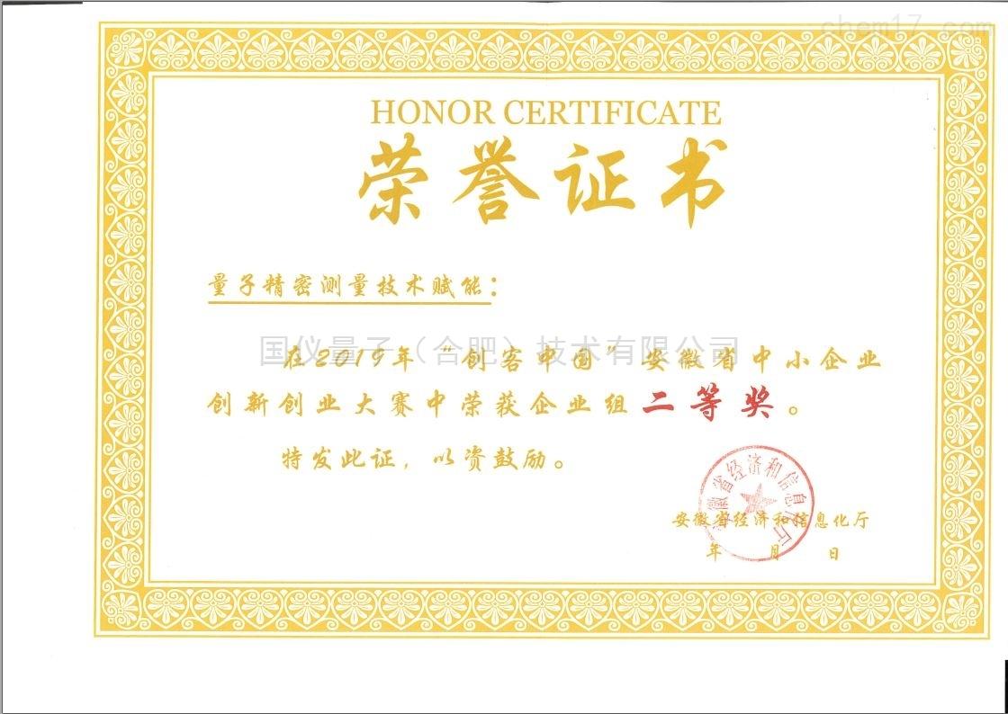 """""""创客中国""""安徽省中小企业创新创业大赛企业组二等奖"""