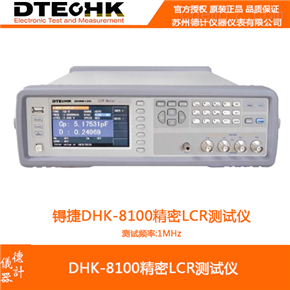锝捷DHK-8100精密LCR测试仪