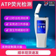 YT-ATPATP生物荧光检测仪