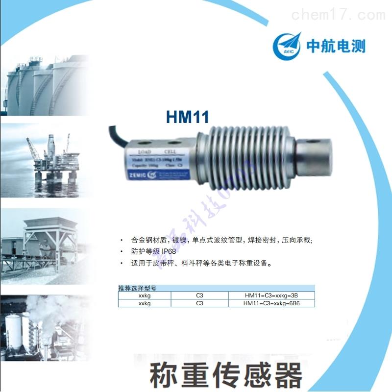 中航电测合金钢称重传感器HM11-C3-10kg-3B