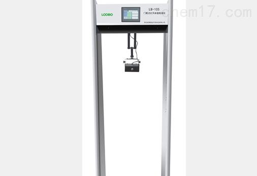 LB-105快速通过式体温筛查仪