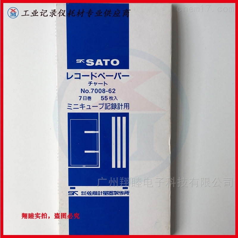 日本佐藤温湿度记录器7日用纸