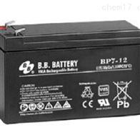 BP7-12台湾BB蓄电池BP系列免维护