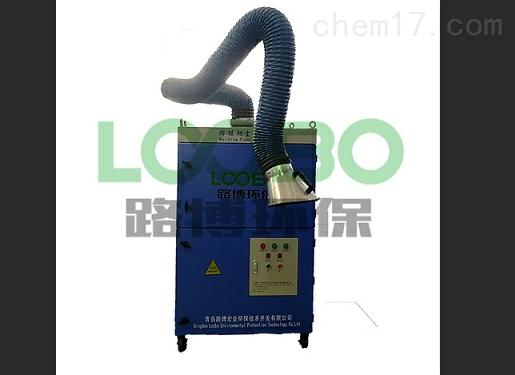 青岛路博LB-SZX焊接烟尘净化器