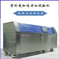 單功能耐候試驗箱