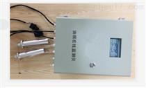 LB-ST19型油煙在線監測儀