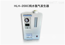 HLH-200C纯水氢气发生器