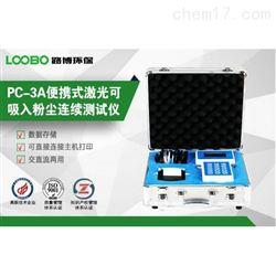 手持式粉尘浓度检测仪PC-3A
