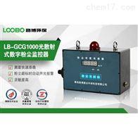 GCG1000在线粉尘检测仪生产厂家