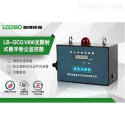 GCG1000在线粉尘检测仪0.1mg/m³~1000 mg/m