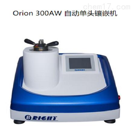 Orion 300AW 自动单头镶嵌机