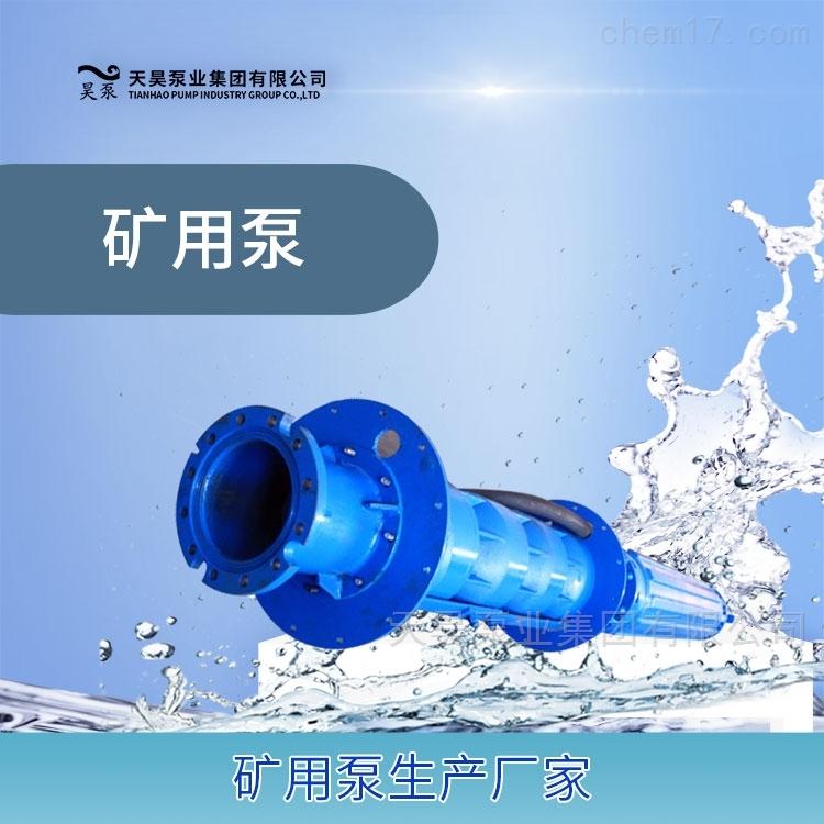 露天矿坑用大流量800QK矿用潜水泵现货供应
