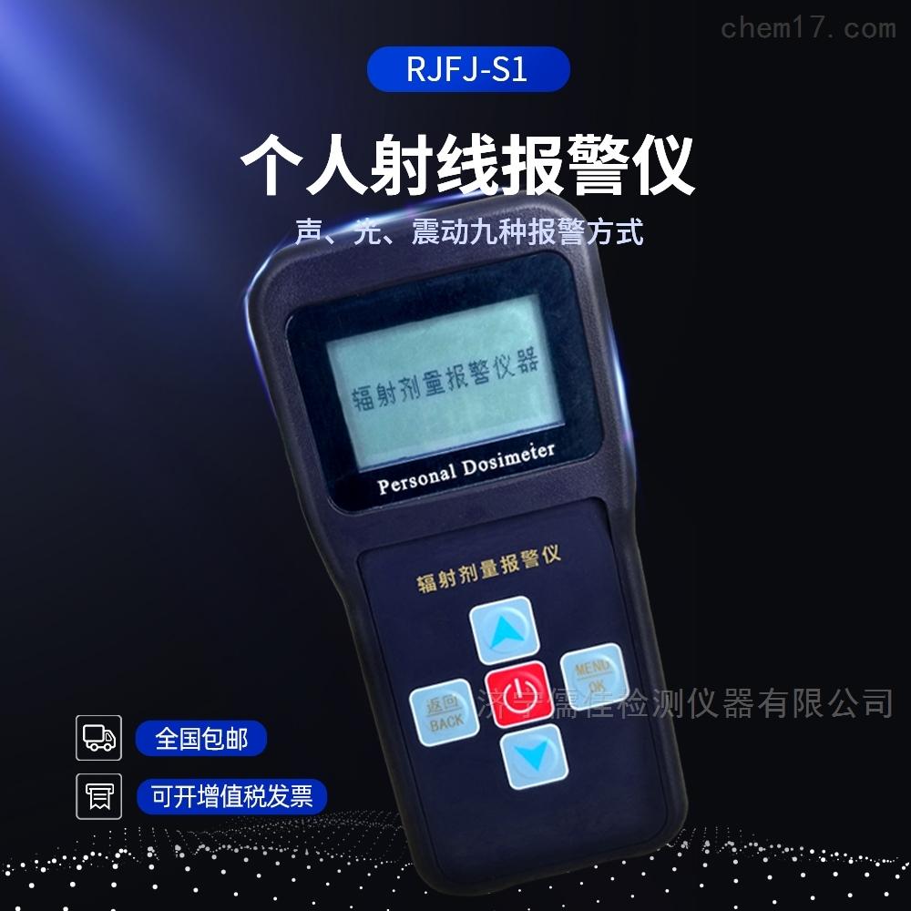 x射线报警仪辐射3900