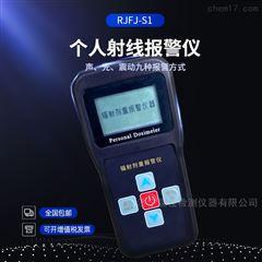 lk3600+x射线报警仪辐射3900
