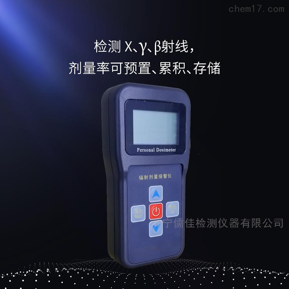 X射线探伤机用个人剂量报警仪RJFJ-B1