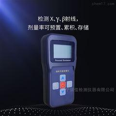 RJFJ-B1X射线探伤机用个人剂量报警仪RJFJ-B1